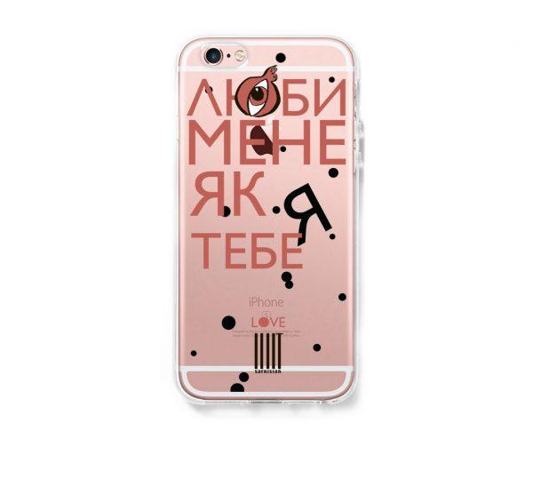 case_люби_мене_trans
